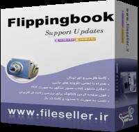 کامپوننت فارسی کاتالوگ آنلاین FlippingBook