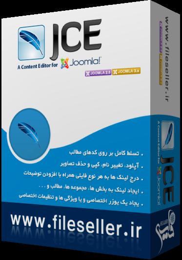 بسته کامل تجاری ادیتور jce نسخه 2.5.30