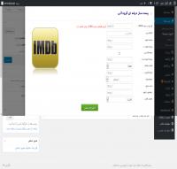 افزونه پست ساز سایت های دانلود فیلم ورد پرس
